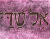 HEBREW ART Names of God SET OF FIVE 8X10 PRINTS great gift