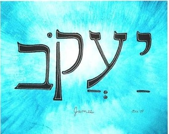 SALE Hebrew name James Ya acov UNCLAIMED ART
