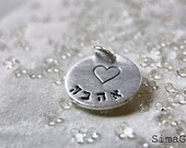 hello, i love you - ahava -Valentine's Gift-  stamped in Hebrew by SimaG