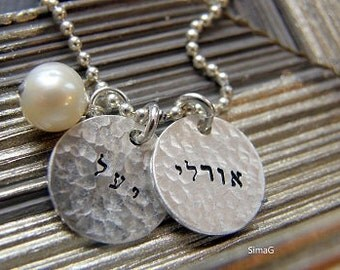 mother necklace - stamped with your name - your word -  in Hebrew or English  on sterling silver (2 discs) with YOUR BIRTHSTONE - Simag