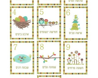 Hebrew Number (Counting) Nature Themed 5x7 Childrens Wall Cards