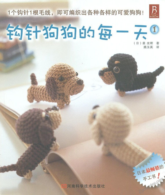 AMIGURUMI DOGS vol 1 crochet , Japanese craft (in Chinese) book