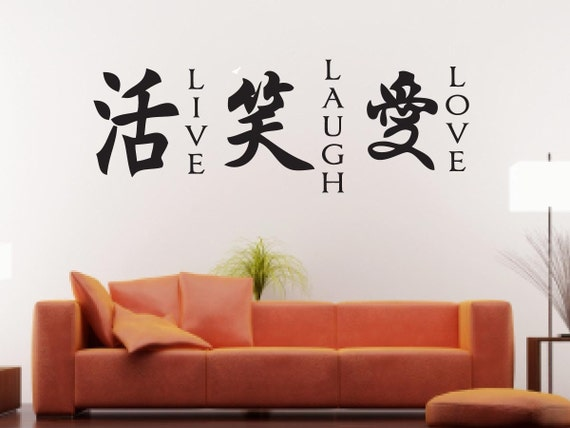 Live Laugh Love Chinese Symbol Video How To Draw The Live Laugh