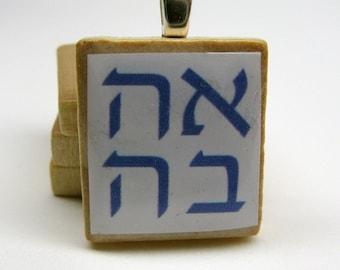 Ahavah - Love in blue - Hebrew Scrabble tile