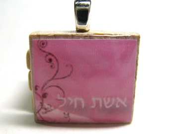 Eshet Chayil - Woman of Valor - Hebrew Scrabble tile pendant on pink floral background