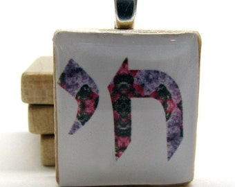 Hebrew Scrabble tile pendant - Chai - Life - with lilacs and rhodies
