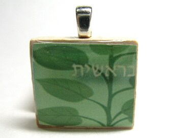 Bereshit - Beginning - Hebrew Scrabble tile pendant with green leaves