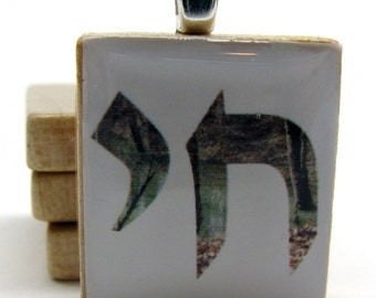 Chai - Life - with trees and pond - Hebrew Scrabble tile pendant or charm