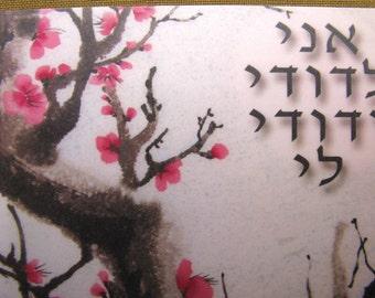 Notepad - Ani L'Dodi - I am my beloved's - cherry blossoms - unique Jewish gift