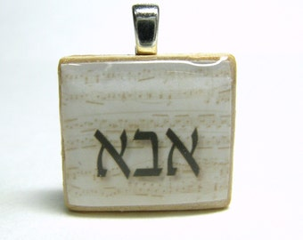 Hebrew Scrabble tile - Abba - Father - with music background