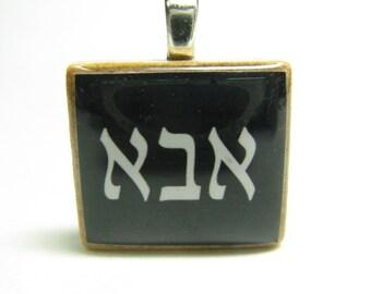 Abba - Father - black Hebrew Scrabble tile