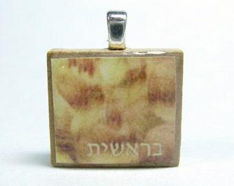 Bereshit - Beginning - Hebrew Scrabble tile pendant with earth tone background