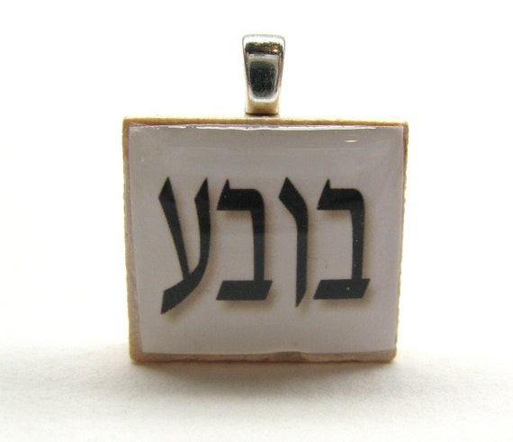 "In contemporary Hebrew, the Aramaic terms סבא (saba) and סבתא (savta) are used for grandfather and grandmother, respectively. The Hebrew form of those words, סב (sav) and סבה (saba), are not used, except in more complex forms, such as סביו (saviv, ""his grandfather"")."
