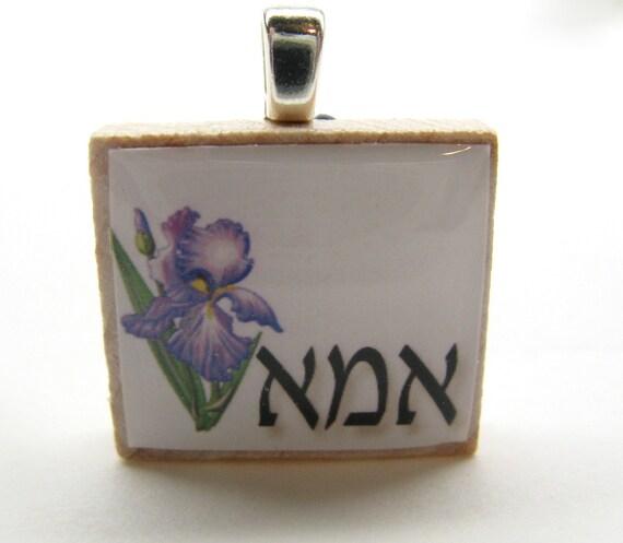 Hebrew Scrabble tile - Ema - Mother - Hebrew letters with iris