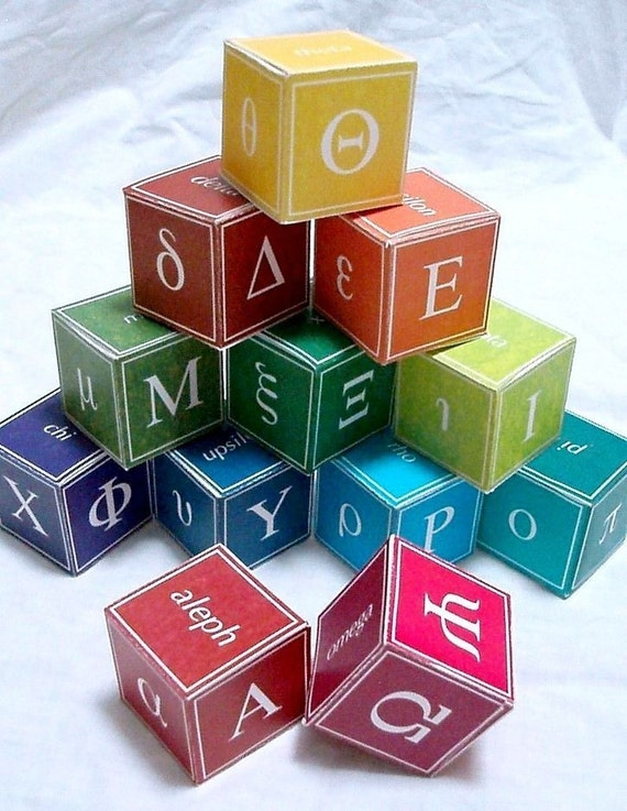 Greek Alphabet Block Printable, Alpha to Omega, 6 pages