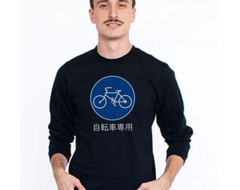 Japanese Bicycle Sign - Long Sleeve Unisex Tee Shirt - American Apparel -  BICYCLES ONLY Bike Japan - 2XL