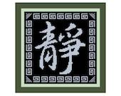 Serenity/Tranquility Chinese Symbol/Kanji Cross Stitch Pattern -- PDF