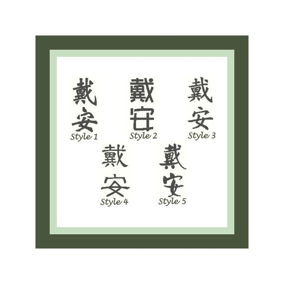 Your First Name in Chinese Symbol/Kanji by DPeaGreenDesigns