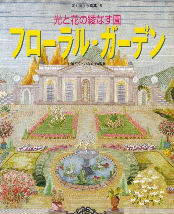 Japanese Craft Book Totsuka Embroidery Floral Garden