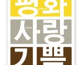 Peace Love and Joy in Korean Hangul - Modern Palette - 11 X 14 Print