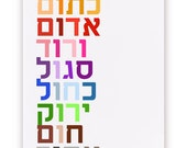 Colors in Hebrew Poster, Tsva'im, Large 20 X 30