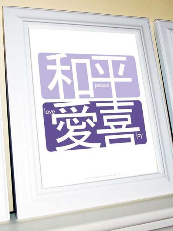 Chinese Poster Peace Love and Joy - Other Asian Languages Available - 8 X 10