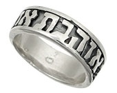 Original Sterling Silver I Love You Ring in Hebrew Letters