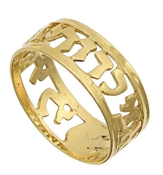 hebrew wedding ring