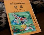 Mandarin Chinese children's primer, vintage paperback book