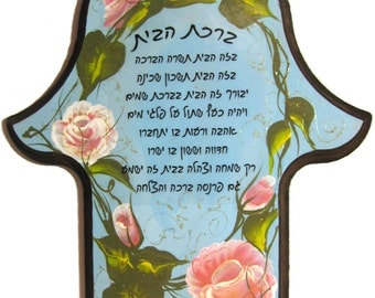 Blessing Home Wood paint HAMSA Craft Judaica wall  Rose
