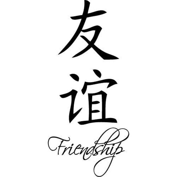 Chinese Symbol Friendship LARGE Vinyl Wall Decal By Wallstickz