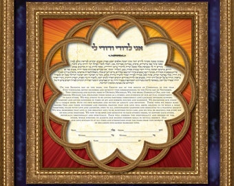 Ketubah - NIGHT AND DAY - Includes Free Personalization