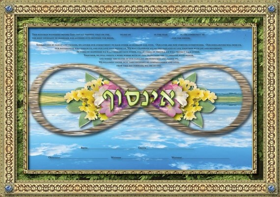 Ketubah - INFINITY The Marriage of Earth and Sky - Includes Free Personalization