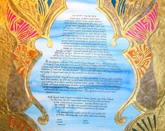 Alhambra Ketubah - Muslim and Jewish Interfaith Wedding - Multilayer Gold Papercut