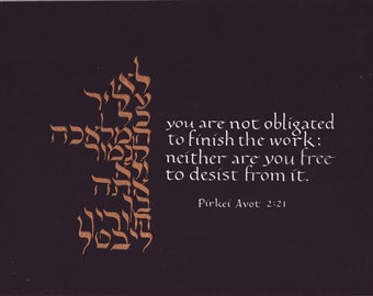 You Are Not Obligated... Sayings of the Fathers (Pirkei Avot) - 8.5 x 11 inches - Original Calligraphy Hebrew and English