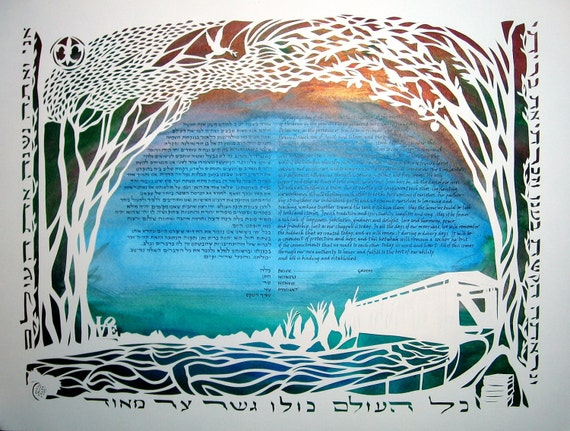 Rainbow Bridge Ketubah - Papercut Artwork - Calligraphy