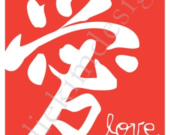 PRINTABLE Chinese Love PDF 8x10