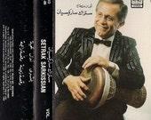 Music Cassette Tape - Setrak Sarkissian, Volume 8