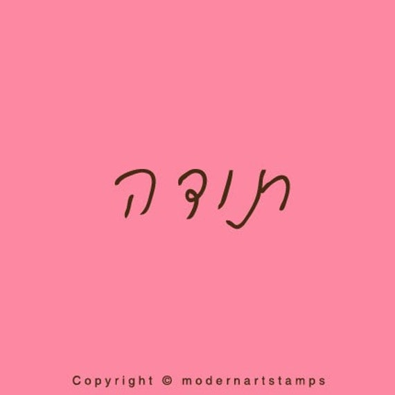 Thank you in Hebrew   Rubber Stamp   Craft Stamp   A86