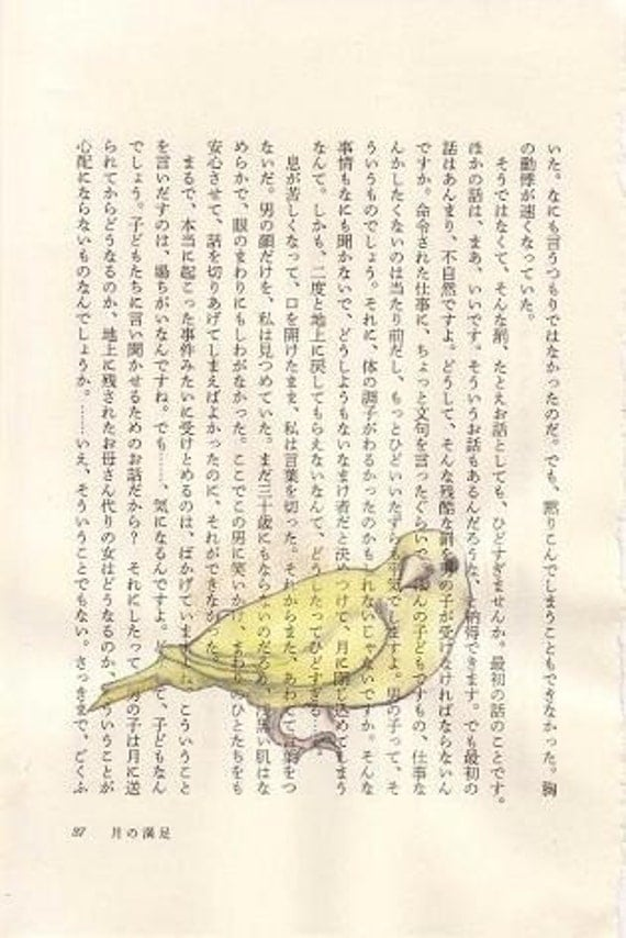 Life in the stories, A little canary - postcard