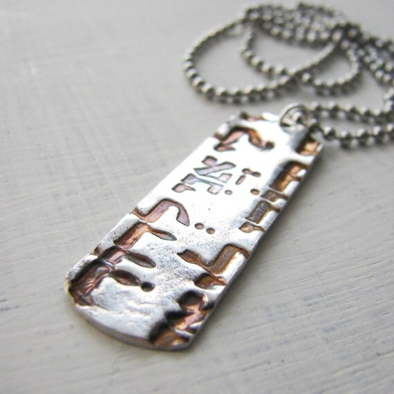 Sterling Silver Dog Tag Necklace. Song of Solomon Pendant. Hebrew Pendant. Judaica Gifts. Hanukkah Gift. Handmade Pendant. Romantic Gift