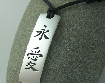 Eternal love in kanji - stainless steel pendant on natural leather cord mens or womens art necklace.
