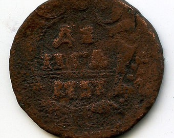 1737 antique Imperial Russian coin, from the days of Catherine the Great, wife of Peter the Great, copper, coolvintage, old, age, Apr 07