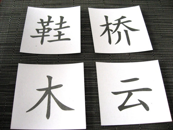 Chinese Character Flash Cards - Scrapbooking & Art