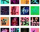 Unique DIGITAL COLLAGE SHEET 56 TILES COLORFUL ORIENTAL ASIAN SYMBOLS 1 x 1 inch or 7 / 8 inch squares