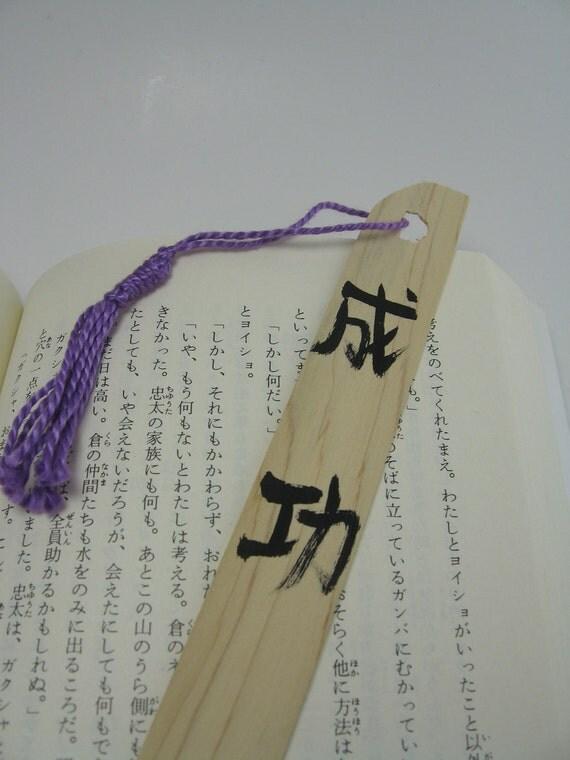 Japanese kanji Success Calligraphy  bookmark purple tassel