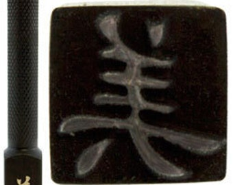 Large Elite Metal Design Stamp 10mm Chinese Beautiful