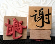 Chinese Thank You rubber stamp from oldislandstamps
