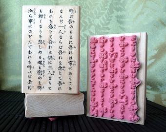 Oriental background rubber stamps from oldislandstamps
