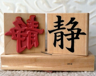 Serenity Japanese Symbol rubber stamp from oldislandstamps